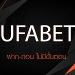 UFABET สล็อตออนไลน์ ฝาก-ถอน ไม่มีขั้นตอน